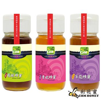 《彩花蜜》台灣龍眼蜂蜜700g+百花蜂蜜700g+荔枝蜂蜜700g(3入組)
