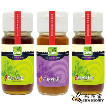 《彩花蜜》台灣龍眼蜂蜜700gx2+百花蜂蜜700gx1(3入組)