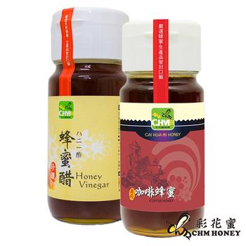 彩花蜜 南洋咖啡蜂蜜700g+珍釀蜂蜜醋500ml(營養加倍組)