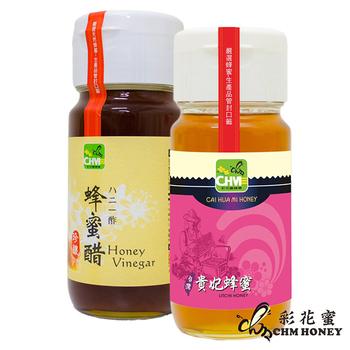 彩花蜜 台灣荔枝蜂蜜700g+珍釀蜂蜜醋500ml(營養加倍組)