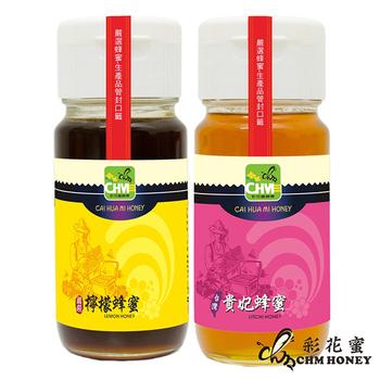 彩花蜜 嚴選蜂蜜700g-荔枝+檸檬(超人氣組合)