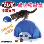 《德國TRIXIE》貓咪零食盒