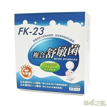 草本之家 FK23乳酸菌舒敏菌60粒
