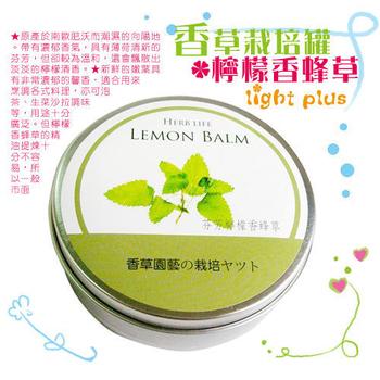 ★結帳現折★Light+Bio 香草栽培罐Ⅱ(檸檬香蜂草)