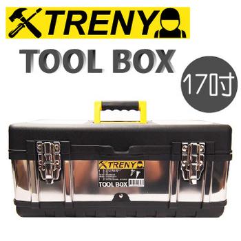 ★結帳現折★TRENY 不鏽鋼工具箱-中 17吋