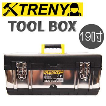 ★結帳現折★TRENY 不鏽鋼工具箱 19吋