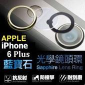 《TWMSP》首創 iMOS Apple iPhone 6 Plus 抗重擊 耐刮磨 抗反射 9H 藍寶石光學鏡頭環