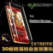 《TWMSP》EyeScreen Samsung S6 EDGE 3D極限滿版曲面保護貼(一組二入)