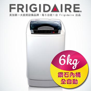 美國富及第Frigidaire 6kg洗衣機 全自動微電腦感知(FAW-0601S)