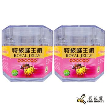《彩花蜜》特級生鮮蜂王乳500g(2入組)單筆消費滿1388即贈送台灣荔枝蜂蜜350g一瓶
