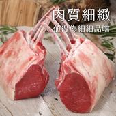 《欣明生鮮》紐西蘭頂級小羊OP肋排(430公克±10% / 包)(*1包)