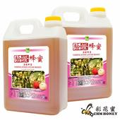 《彩花蜜》台灣養蜂協會驗證-荔枝蜂蜜3000g(2入組)單筆消費滿1388即贈送台灣荔枝蜂蜜350g一瓶