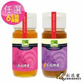 《彩花蜜》台灣蜂蜜700g-任選6瓶-荔枝/百花(荔枝x6)單筆消費滿1388即贈送台灣荔枝蜂蜜350g一瓶