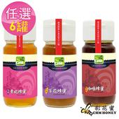 《彩花蜜》台灣蜂蜜700g-任選6瓶-荔枝/百花(荔枝x3+百花x3)