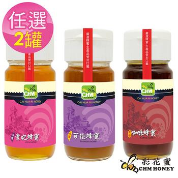 ★結帳現折★彩花蜜 嚴選蜂蜜700g-任選2瓶-荔枝/百花/咖啡/柳丁(荔枝+咖啡)