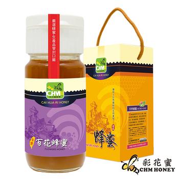 《彩花蜜》台灣嚴選-百花蜂蜜(700g)