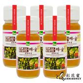 《彩花蜜》台灣養蜂協會驗證-荔枝蜂蜜700g(5入組)單筆消費滿1388即贈送台灣荔枝蜂蜜350g一瓶