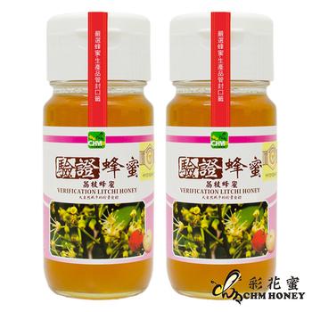 《彩花蜜》台灣養蜂協會驗證-荔枝蜂蜜700g(2入組)單筆消費滿1388即贈送台灣荔枝蜂蜜350g一瓶