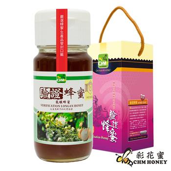 彩花蜜 台灣養蜂協會驗證-龍眼蜂蜜(700g)