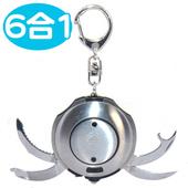 多功能 巨蟹鑰匙扣 隨身工具(6合1)