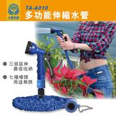 第二代多功能伸縮水管組(7段式水槍)