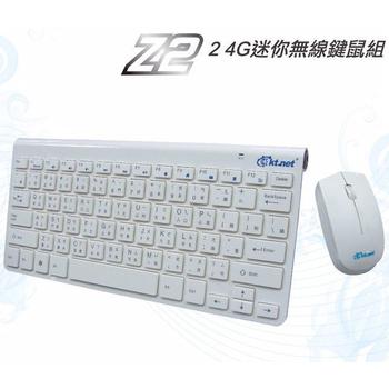 KTNET Z2無線迷你鵰光鍵影 鍵盤滑鼠組2.4G(白)