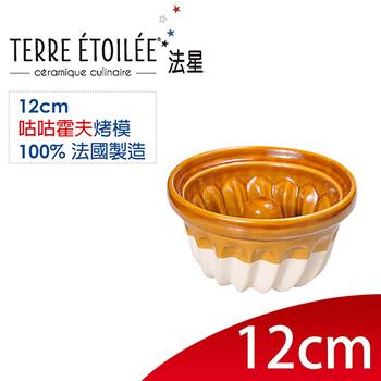 TERRE ETOILEE法星 咕咕霍夫烤模(12cm)