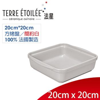 TERRE ETOILEE法星 方型烤盤20cm*20cm(簡約白)