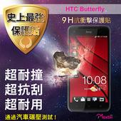 《TWMSP》★史上最強保護貼★ Moxbii HTC 蝴蝶 Butterfly 9H 抗衝擊 螢幕保護貼