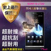 《TWMSP》★史上最強保護貼★ Moxbii Sony Xperia S LT26i 9H 抗衝擊 螢幕保護貼