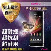 《TWMSP》★史上最強保護貼★ Moxbii Sony Xperia J 9H 抗衝擊 螢幕保護貼