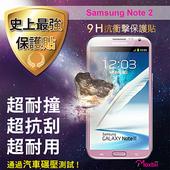《TWMSP》★史上最強保護貼★ Moxbii Samsung Note 2 9H 抗衝擊 螢幕保護貼