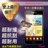《TWMSP》★史上最強保護貼★ Moxbii Samsung Note 1 9H 抗衝擊 螢幕保護貼