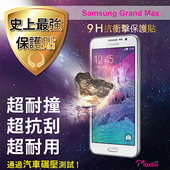 《TWMSP》★史上最強保護貼★ Moxbii Samsung Grand Max 9H 抗衝擊 螢幕保護貼