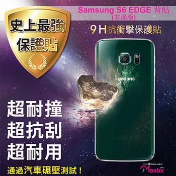 TWMSP ★史上最強保護貼★ Moxbii Samsung Galaxy S6 EDGE 背貼 (非滿版) 9H 抗衝擊 螢幕保護貼