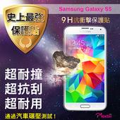 《TWMSP》★史上最強保護貼★ Moxbii Samsung Galaxy S5 9H 抗衝擊 螢幕保護貼