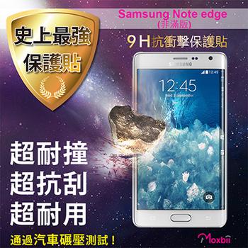 TWMSP ★史上最強保護貼★ Moxbii Samsung Galaxy Note edge (非滿版) 9H 抗衝擊 螢幕保護貼