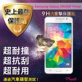 《TWMSP》★史上最強保護貼★ Moxbii Samsung Galaxy GRAND Prime 大奇機 9H 抗衝擊 螢幕保護貼