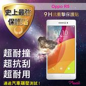 《TWMSP》★史上最強保護貼★ Moxbii Oppo R5 9H 抗衝擊 螢幕保護貼