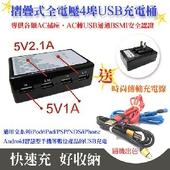 《KTNET》全電壓4U6A充電桶(線材顏色隨機出貨)(1組)