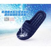 《巴芙洛》韓版超軟防滑拖鞋(深藍40/41一雙)