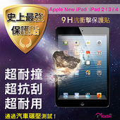 《TWMSP》★史上最強保護貼★ Moxbii Apple New iPad iPad 2 / 3 / 4 9H 抗衝擊 螢幕保護貼