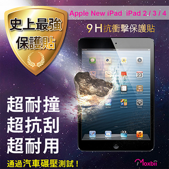 《TWMSP》★史上最強保護貼★ Moxbii Apple New iPad iPad 2 / 3 / 4 9H 抗衝擊 螢幕保護貼