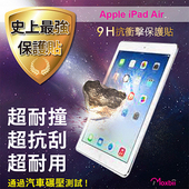 《TWMSP》★史上最強保護貼★ Moxbii Apple iPad Air 9H 抗衝擊 螢幕保護貼