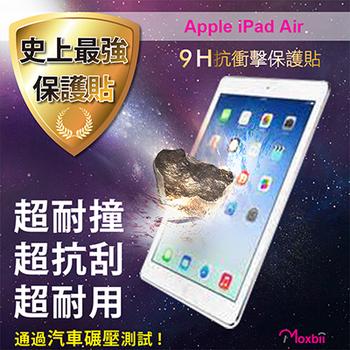 《TWMSP》★史上最強保護貼★ Moxbii Apple iPad Air 9H 抗衝擊 螢幕保護貼