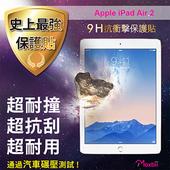 《TWMSP》★史上最強保護貼★ Moxbii Apple iPad Air 2 9H 抗衝擊 螢幕保護貼