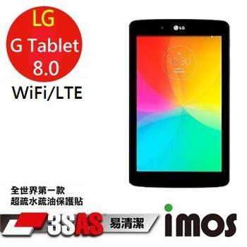 TWMSP ★全世界第一款★iMOS 樂金 LG G TABLET 8.0 WiFi/LTE 3SAS 防潑水 防指紋 疏油疏水 螢幕保護貼