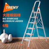 《TRENY》大踏板 六階鋁梯 SGS 測試荷重150 KG