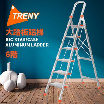 ★結帳現折★《TRENY》大踏板 六階鋁梯 SGS 測試荷重150 KG