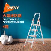 《TRENY》大踏板 四階鋁梯 SGS 測試荷重150 KG